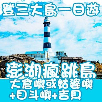 【澎湖-北海行程】北海跳島一日遊登三大島(大倉嶼或姑婆嶼、目斗嶼、吉貝)+八合一水上活動~另可搭配住宿+來回交通套裝安排