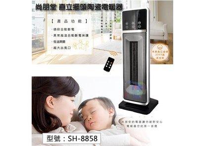 尚朋堂 直立式 擺頭陶瓷電暖器 定時裝置 傾倒斷電 恆溫開關 風扇型 室內電暖器 SH-8858