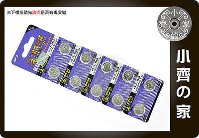 天球 386AR43 SR43 1142 186 RW34 V301 電子字典 鈕扣電池 AG12 小齊的家 新北市