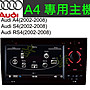 奧迪 Audi A3 音響 A4音響 A8音響 TT DVD音...