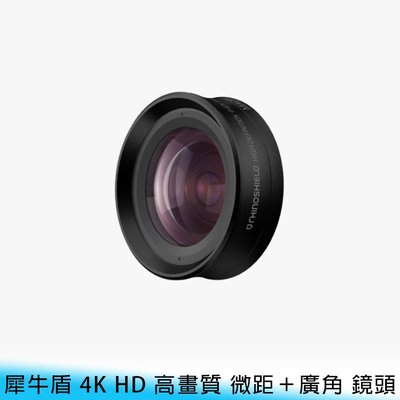 【妃小舖】原廠/正品 犀牛盾 專用/新版 4K HD 高畫質 微距+廣角 鏡頭 快拆 單鏡頭/需搭配轉接環/不可退換貨