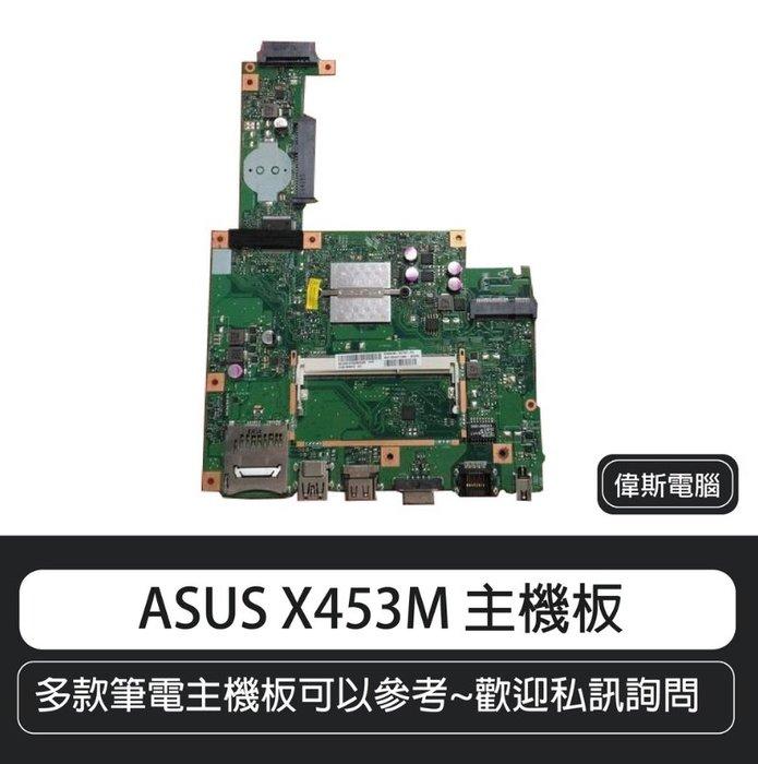 ☆偉斯電腦☆華碩 ASUS X453M 筆記型電腦主機板