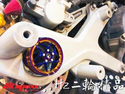 Hz二輪精品 APEXX 燒鈦 鍍鈦 排骨軸心蓋 軸芯蓋 後輪 輪芯蓋 輪心蓋 VJR MANY 雷霆 雷霆王 雷霆S