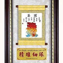 『府城畫廊-台灣工藝品』水琉璃-躍昇-32x48-(卷軸立體裱框,高質感掛匾)-請看關於我聯繫-A06-12