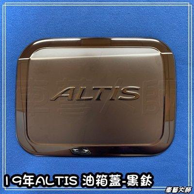 ☆車藝大師☆ 2019 19年 12代 ALTIS 專用 油箱蓋 油箱蓋飾板 黑鈦