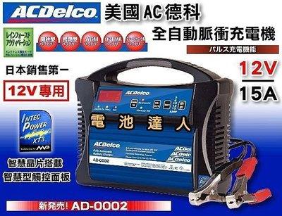新莊新泰【電池達人】美國德科 智慧晶片 AD-0002 12V15A 機車 汽車 電池 充電機 充電器 電池保養 電池