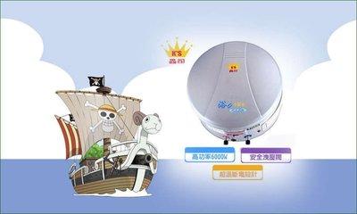 【 老王購物網 】鑫司牌 KS-8V6 電能熱水器 8加侖 儲熱式熱水器 電熱水器
