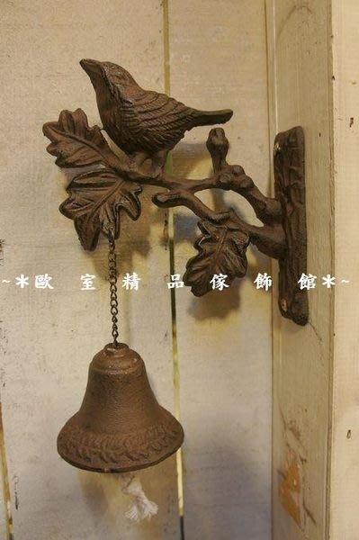 ~*歐室精品傢飾館*~ 鄉村 復古風格 壁掛式 鑄鐵 風鈴 門鈴 掛飾-鳥~新款上市~