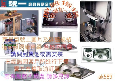 全省  統一 屋外型熱水器PH-1018 公寓 10公升  全新原廠公司貨原廠保固 原廠指送