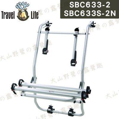 【大山野營】安坑特價 Travel Life 快克 SBC633-2/SBC633S-2N 休旅車鋁槽式攜車架