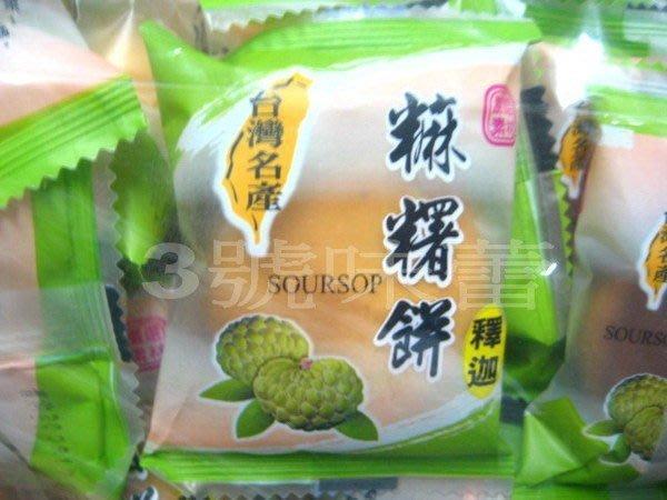 3號味蕾 量販團購網~麻糬餅1500公克(紫米、釋迦、芋頭、金桔)量販價