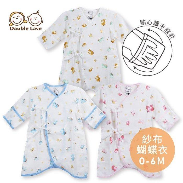 台灣製 紗布蝴蝶衣 護手款 專櫃高支線印花 新生兒 護肚 嬰兒 恐龍 嬰兒服 寶寶內衣【GA0022】