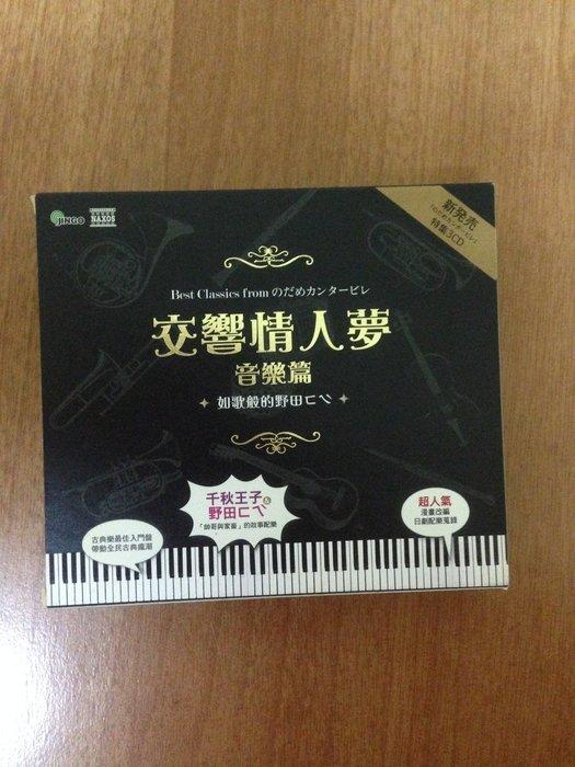 (絶版.全新已拆封) 交響情人夢 音樂篇 3CD