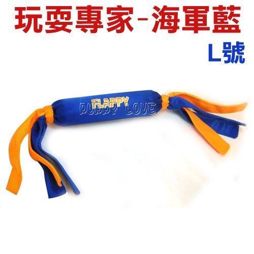 ◇帕比樂◇美國FLAPPY玩耍專家狗狗玩具,激發天生的玩耍本能【海軍藍L號-4312】