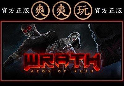 PC版 爽爽玩 官方正版 STEAM WRATH: Aeon of Ruin 怒火:永世毀滅