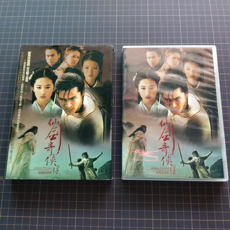 ※藏樂小舖※ (影劇CD) 仙劍奇俠傳~電視原聲帶/胡歌 劉亦菲