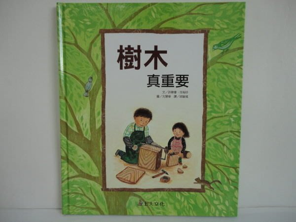 比價網~上人文化 科學環保圖畫書【樹木真重要】~櫃位9570