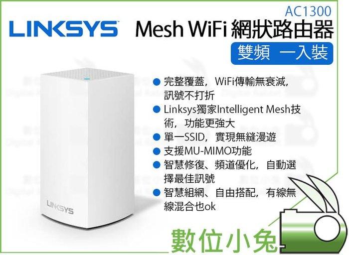 數位小兔【Linksys Velop 雙頻 Mesh WiFi 網狀路由器 一入裝】分享器 智慧型 無線網路 公司貨