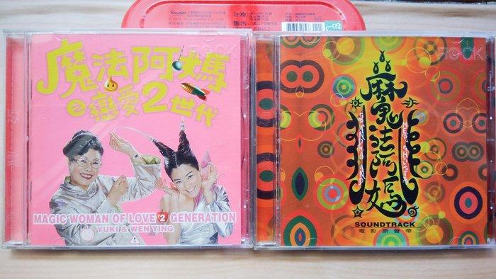 ## 馨香小屋--魔法阿媽電影原聲帶 + 魔法阿媽之戀愛2世代 (徐懷鈺 + 文英) 1998年