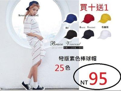 BV布魯斯{P35}韓國新版高磅數挺版布面彎版素色棒球帽 25色現貨+預購