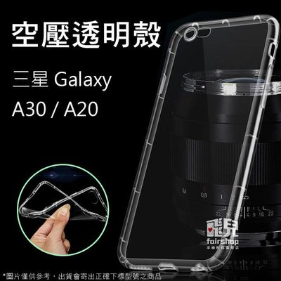【飛兒】像裸機般透!空壓殼 三星 Galaxy A30/A20 軟殼 手機殼 透明 TPU 保護殼 保護套 198