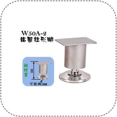 Y.G.S~家具五金系列~W50A-2鋁圓柱形桌腳 (含稅)