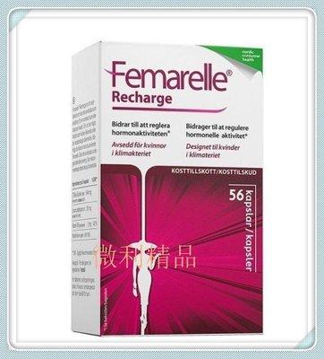 【微利生活】 瑞典原裝 Femarelle芙婷寶56入下標3盒發4盒