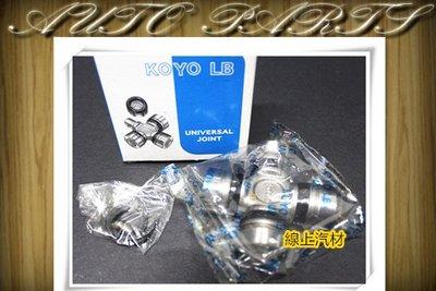 線上汽材 KOYO 傳動軸十字軸承/內 載卡多 2.2 柴油/卡旺 2.5 貨車