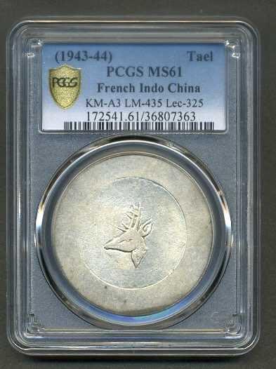 【清水集郵社】鑑定幣-158雲南小鹿頭一兩銀幣PCGS MS-61