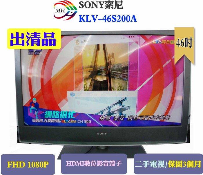 SONY索尼46吋KLV-46S200A二手液晶電視.中古液晶電視.液晶電視.液晶電視維修.偏光膜