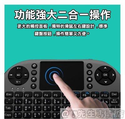 (現貨+免運)2.4G無線鍵盤+滑鼠(注音/倉頡版+三色背光+充電電池)安博盒子空中飛鼠多功能i8樹莓派藍牙無線迷你鍵鼠