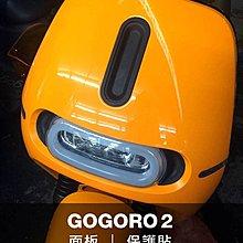 gogoro 2 面板 保護貼 (gogoro 2s delight deluxe 有霧面)