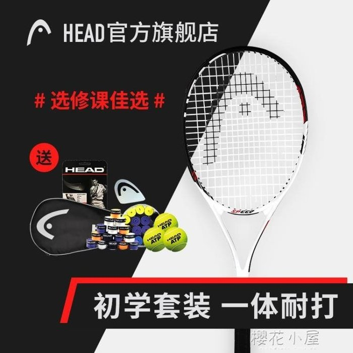 HEAD海德 單人雙人男女士大學生初學者碳鋁一體網球拍套裝