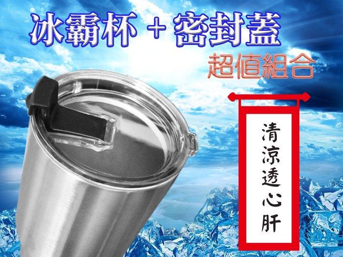 冰霸杯+密封蓋組合包 保溫杯 冰霸杯 酷冰杯 900ml 雙層304不鏽鋼真空保溫 密封 防漏