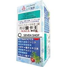 【SEVEN SHOP】【人生製藥 渡邊南美洲蠻卡王MACA膜衣錠 (80錠/罐)】3瓶免運費