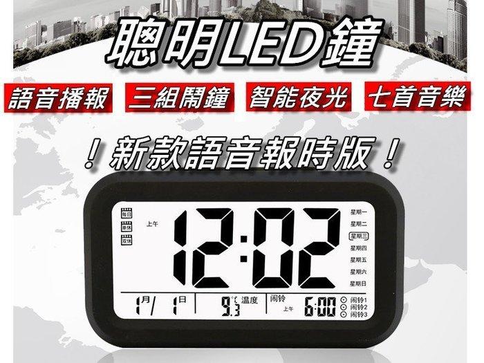 第五代聰明鐘/LED鬧鐘/電子鬧鐘/光感鬧鐘/貪睡鐘 溫度顯示 超大字幕 語音報時 直購價200元 桃園《蝦米小鋪》