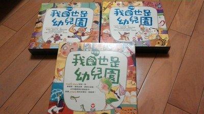 絕版 信誼我家也是幼兒園(全新未拆封) 3盒.小袋鼠魔法書+CD+DVD+魔法字卡.中班.大班教材.Magic Wand