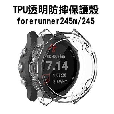 【飛兒】Garmin forerunner245m/245 TPU透明防摔保護殼 軟錶殼 替換 軟殼 錶殼 保護套111