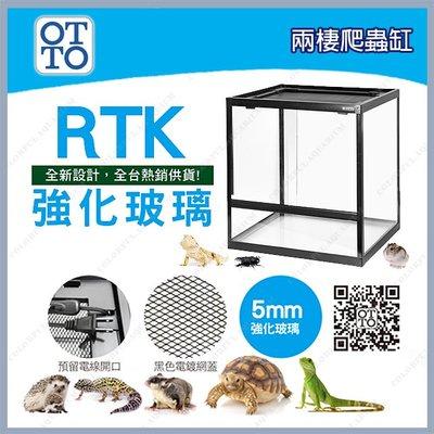 台北►►多彩水族◄◄台灣OTTO奧圖《RTK 爬蟲生態缸 / 90×45×60cm》附細網上蓋 全玻璃缸 兩棲、甲蟲、角
