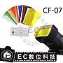 【EC數位】神牛 GODOX CF- 07 CF07 閃光燈 色...