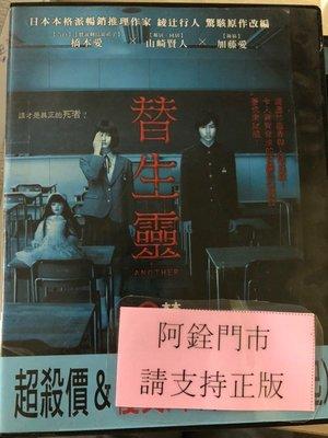 銓銓@59999 DVD 有封面紙張【替生靈】全賣場台灣地區正版片