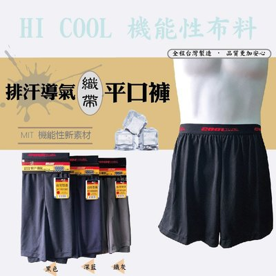 =現貨-24出貨=排汗導氣織帶平口褲 吸濕排汗 HI COOL材質 透氣 台灣製 $99/件 滿8件免運費