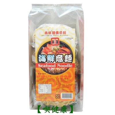 【喫健康】源順古味海鮮意麵(280g)/賣場商品合購滿2000可宅配免運費