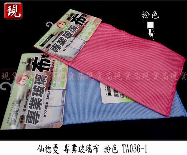 【現貨商】SADOMAIN 仙德曼 專業玻璃布 (粉) TA036-1 抹布 擦拭布 軟布 廚房用品 現貨