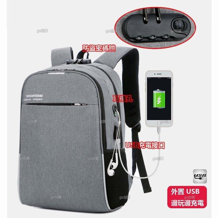 韓系潮包 防盜背包 後背包 休閒包 附USB線 可充電背包 雙肩背包 商務包 胸包 側背包 電腦包 筆電包 J1880