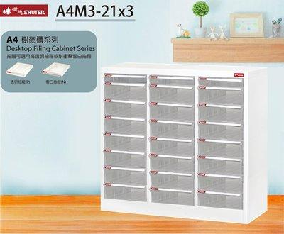 【樹德收納系列】落地型資料櫃 A4M3-21x3 (檔案櫃/文件櫃/公文櫃/收納櫃/效率櫃)