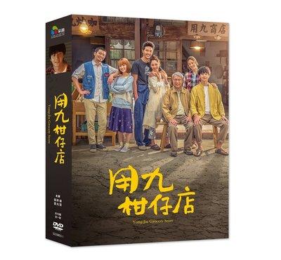 合友唱片 面交 自取 用九柑仔店 Yong-Jiu Grocery Store DVD