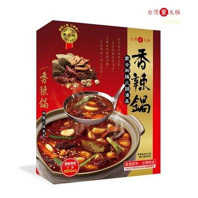 《台灣蒙太極-香辣鍋》蒙古御膳火鍋湯底(湯料),小肥羊絕密風味,天香四溢,回味無窮