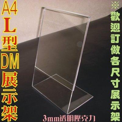 長田{壓克力製品}壓克力桌牌 L形DM展示架 目錄架+名片盒 產品型錄展示架 倒T型DM架 立牌 桌牌 標示牌 壓克力板