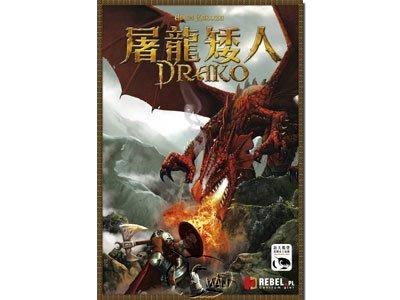 大安殿實體店面 免運送牌套 屠龍矮人 Drako 繁體中文正版益智桌遊